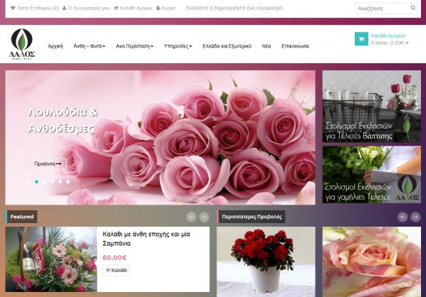 Lalos Flowers eShop
